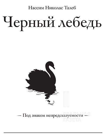 Гнездовье черных лебедей