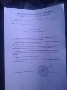 Болотов объявил мобилизацию в «армию ЛНР» (Документ)