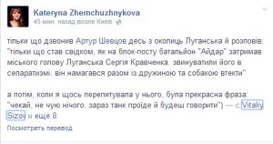 Бойцы «Айдара» задержали луганского мэра Сергея Кравченко?