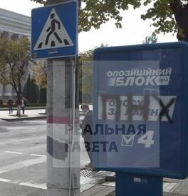 опблок