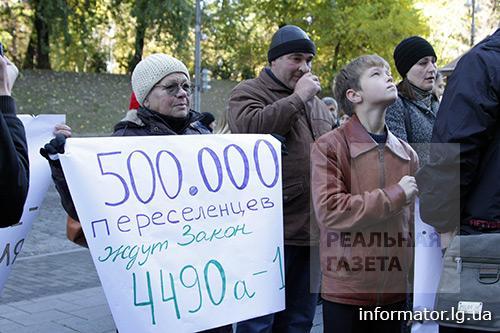 «С чиновниками каши не сваришь!» — акция переселенцев в Киеве