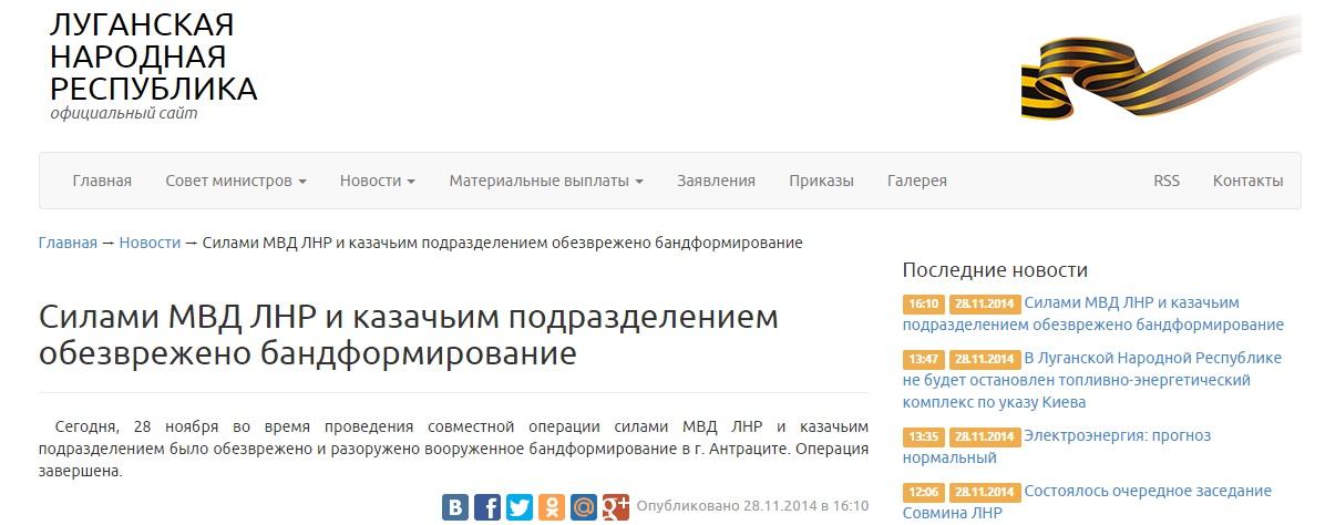 На сайте ЛНР пишут про «совместную операцию» с казаками