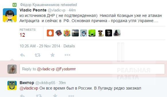 По версии ДНР/ЛНР Козицын низложен и находится в России