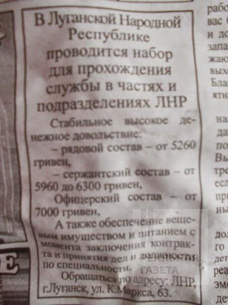 В ЛНР предлагают «воевать за кормёжку»