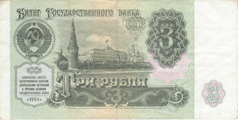 Павловские_3_советских_рубля_1991_г._Аверс
