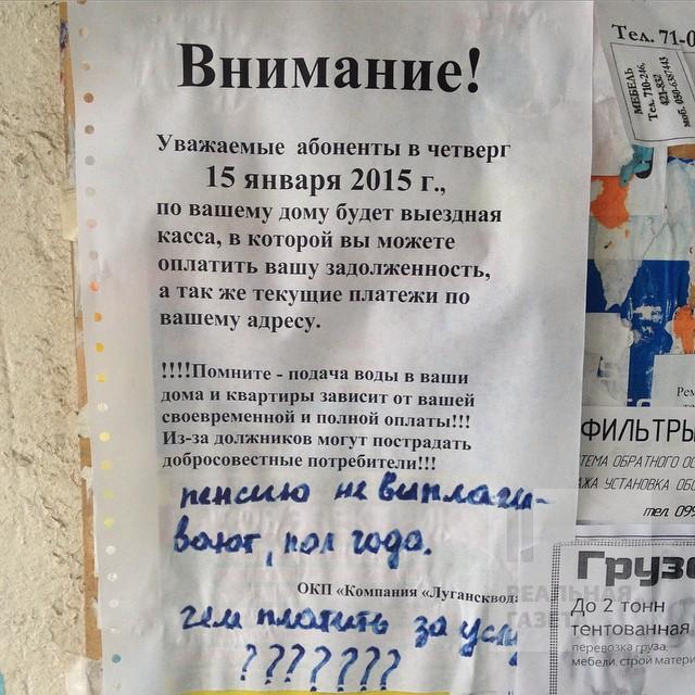 ФОТОФАКТ. В ЛНР вымогают деньги с населения за коммуналку