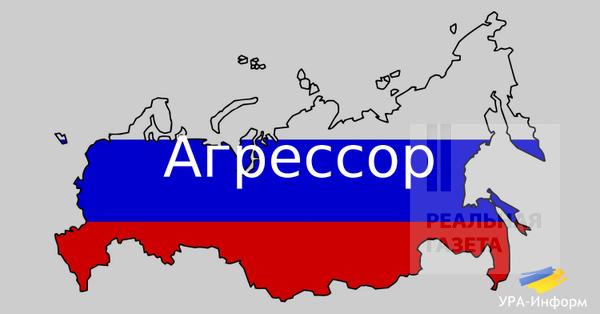 Верховная Рада признала Россию страной-агрессором, а ЛНР и ДНР — террористическими организациями