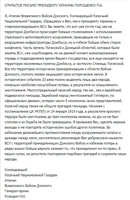 Плотницкий против Козицына. Гражданская война по-лугански – 3