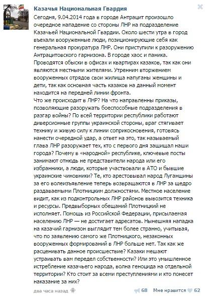 В Антраците идет зачистка казаков — соцсети, скрин