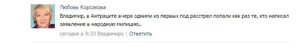 Антрацит полностью «зачищен» от казаков Козицына. На очереди — Перевальск и «Должанский»