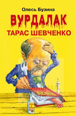 В Луганске квартал Шевченко хотят переименовать в квартал имени Олеся Бузины