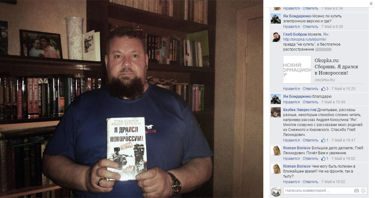Единомышленники Глеба Боброва понимают важность литературного фронта. Скриншот из Facebook