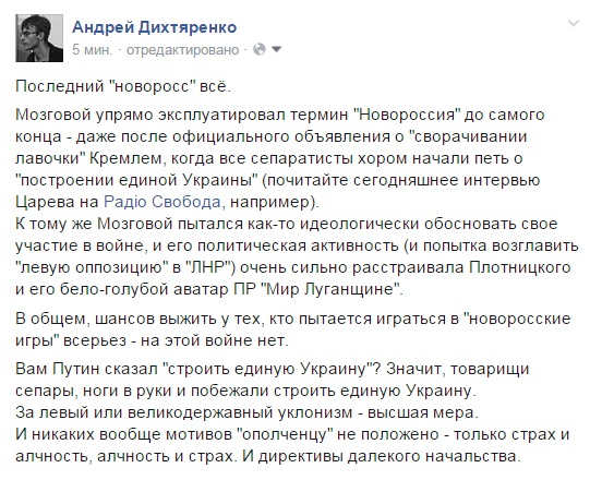Командир бригады «Призрак» Алексей Мозговой убит! (обновляется)
