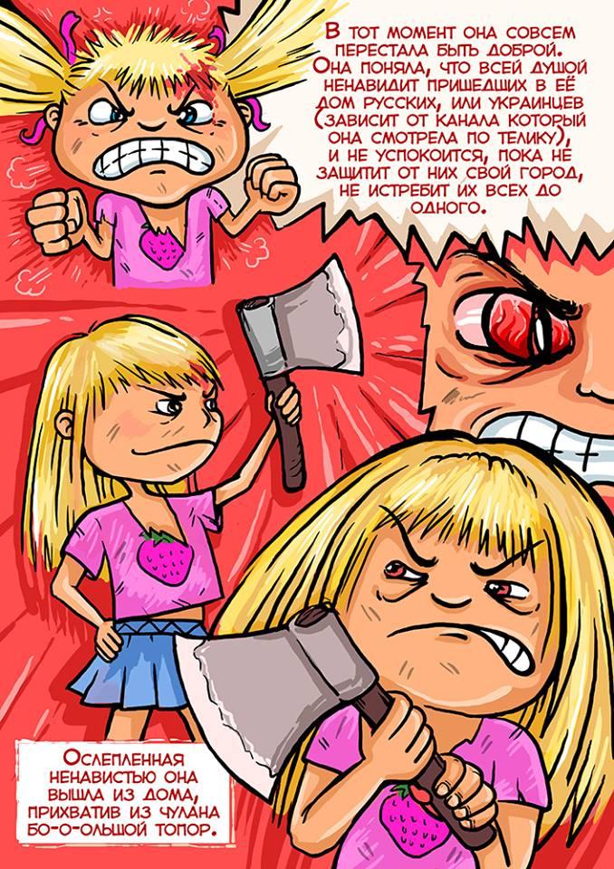 Комикс о Ненависти с Расчлененкой