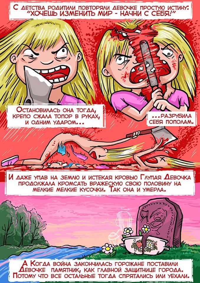 комикс 4