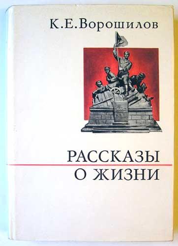 5_voroshilov