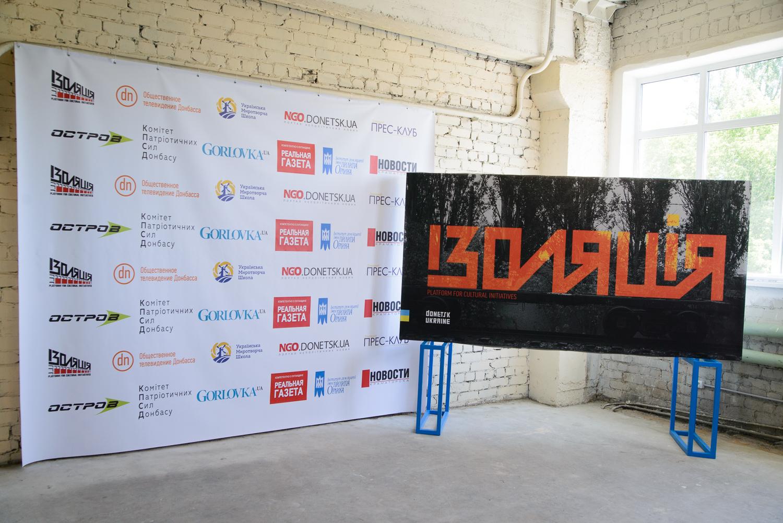 #DonbasMediaForum. Выйти из «Киоска пропаганды»