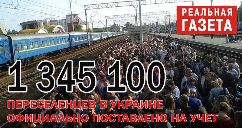 ЦИФРА ДНЯ.  В Украине официально поставлено на учет 1 345 100 переселенцев