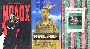 10 главных книг о Донбассе