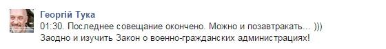 Волонтер Георгий Тука возглавил Луганскую ВГА