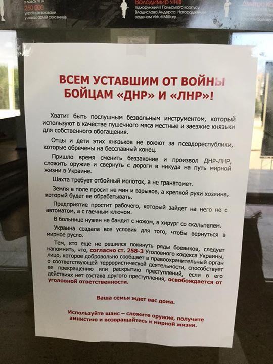 Жители Донбасса призывают боевиков опомниться (фотофакт)