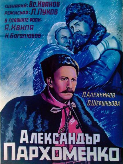 Aleksandr-Parkhomenko(1)