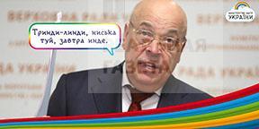 ОПРОС: кто заменит Москаля на Луганщине?