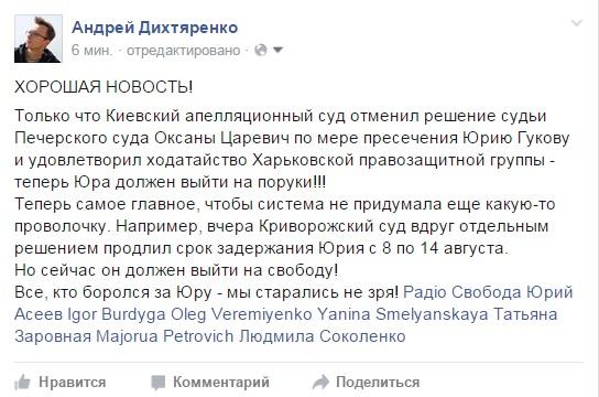 СРОЧНО! Переговорщика и экс-айдаровца Юрия Гукова выпустят на поруки