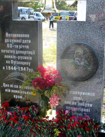 Памятный знак, установленный в селе Переможном в 2008 г. Фото zakerzon.livejournal.com