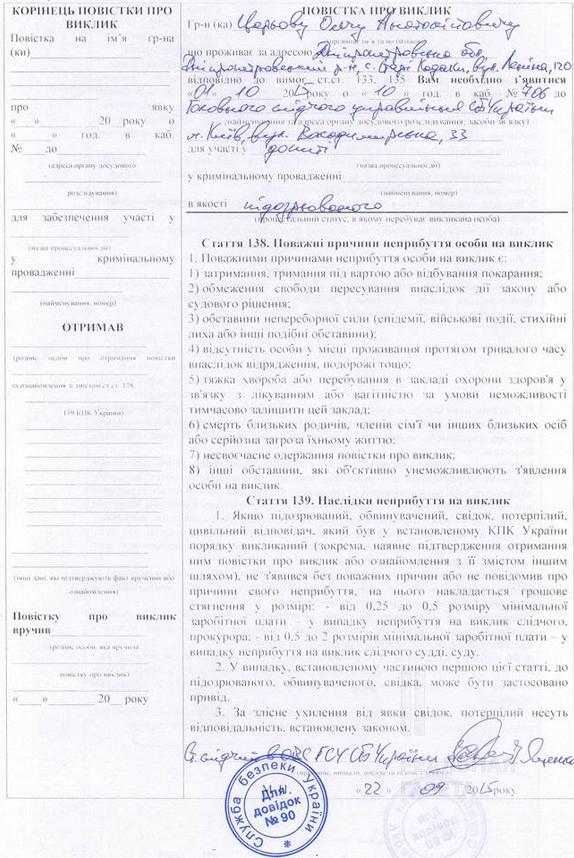 Так называемого «председателя парламента Новороссии» Царева вызывают на допрос в СБУ