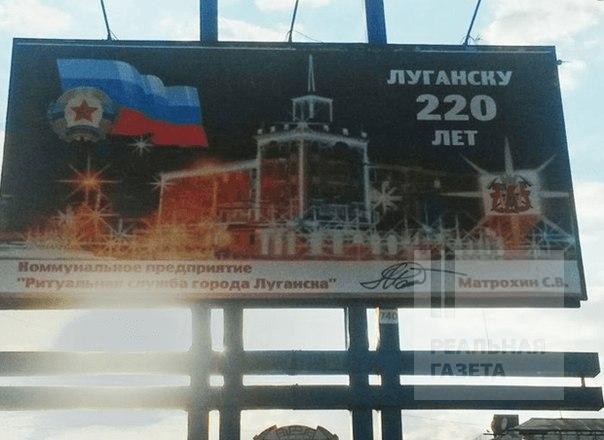 В Луганске ко Дню Города расклеили «траурные» плакаты