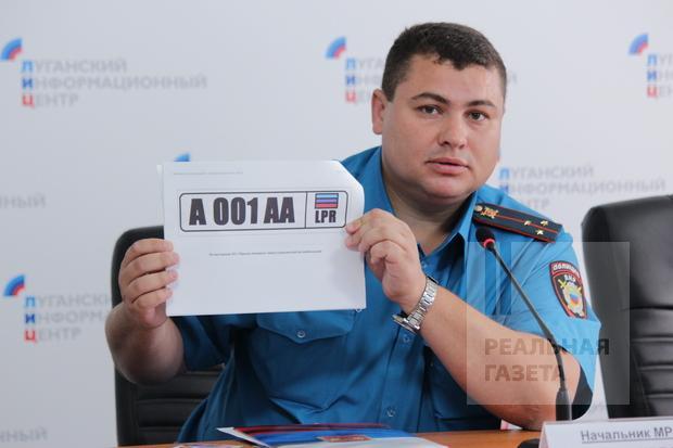 В ЛНР ввели «киевские» автомобильные знаки — АА