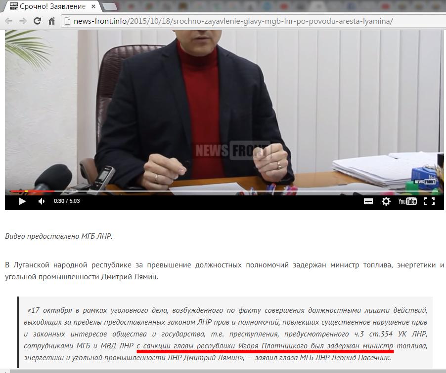 """""""МГБ"""" заявило, что действовало с санкции Игоря Плотницкого"""