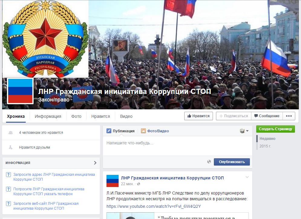 Борцы с коррупцией обзавелись собственной группой в Facebook