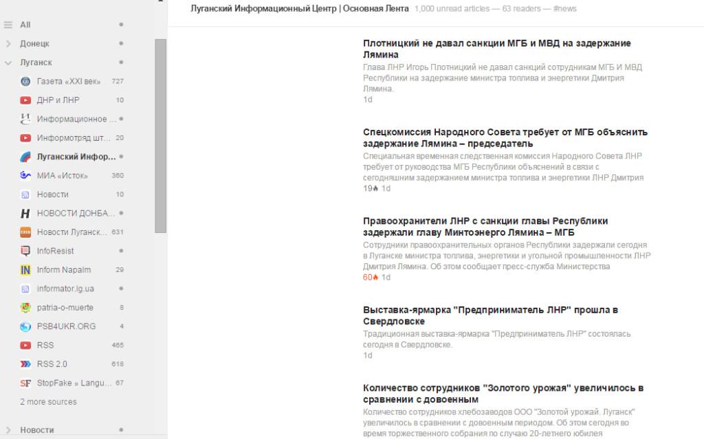 Новости вначале появлялись на ЛуганскИнформЦентре, который теперь недоступен