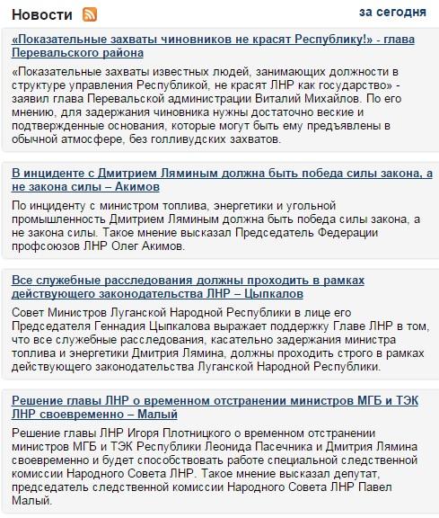 Хроника путча в «ЛНР» (обновляется)