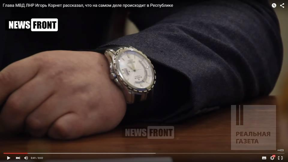 Глава «МВД ЛНР» носит швейцарские часы за 70 тысяч гривен (фото)