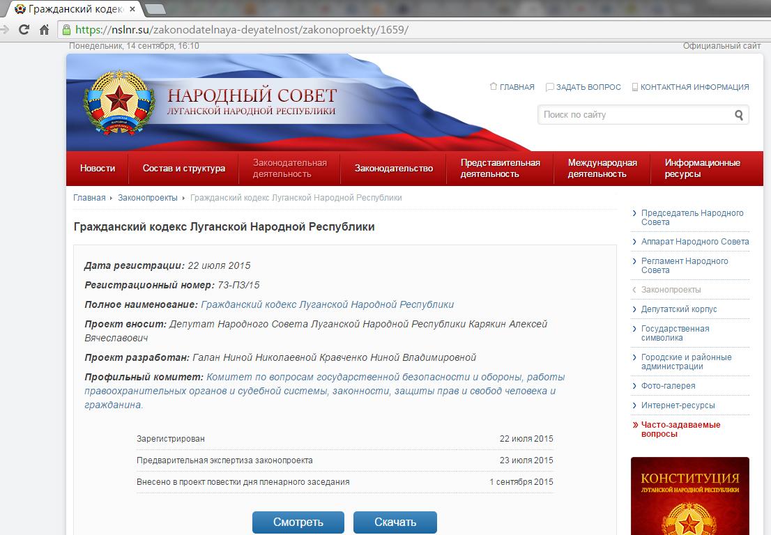 Судьи Галан и Кравченко разработали Гражданский кодекс ЛНР