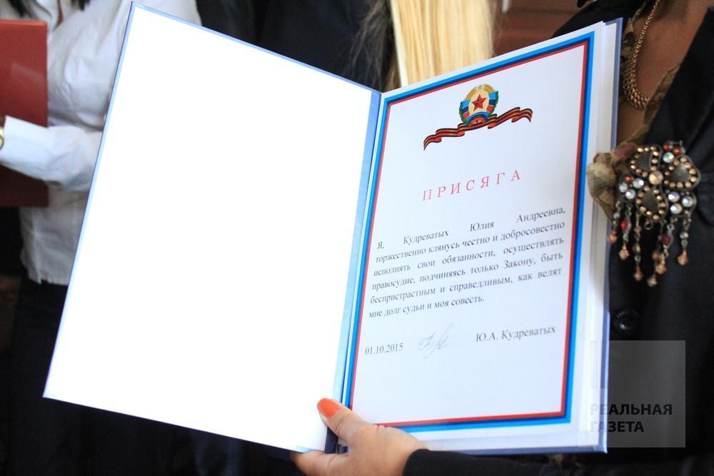 06 - Присягу судьи ЛНР принимает бывшая работница судебной администрации
