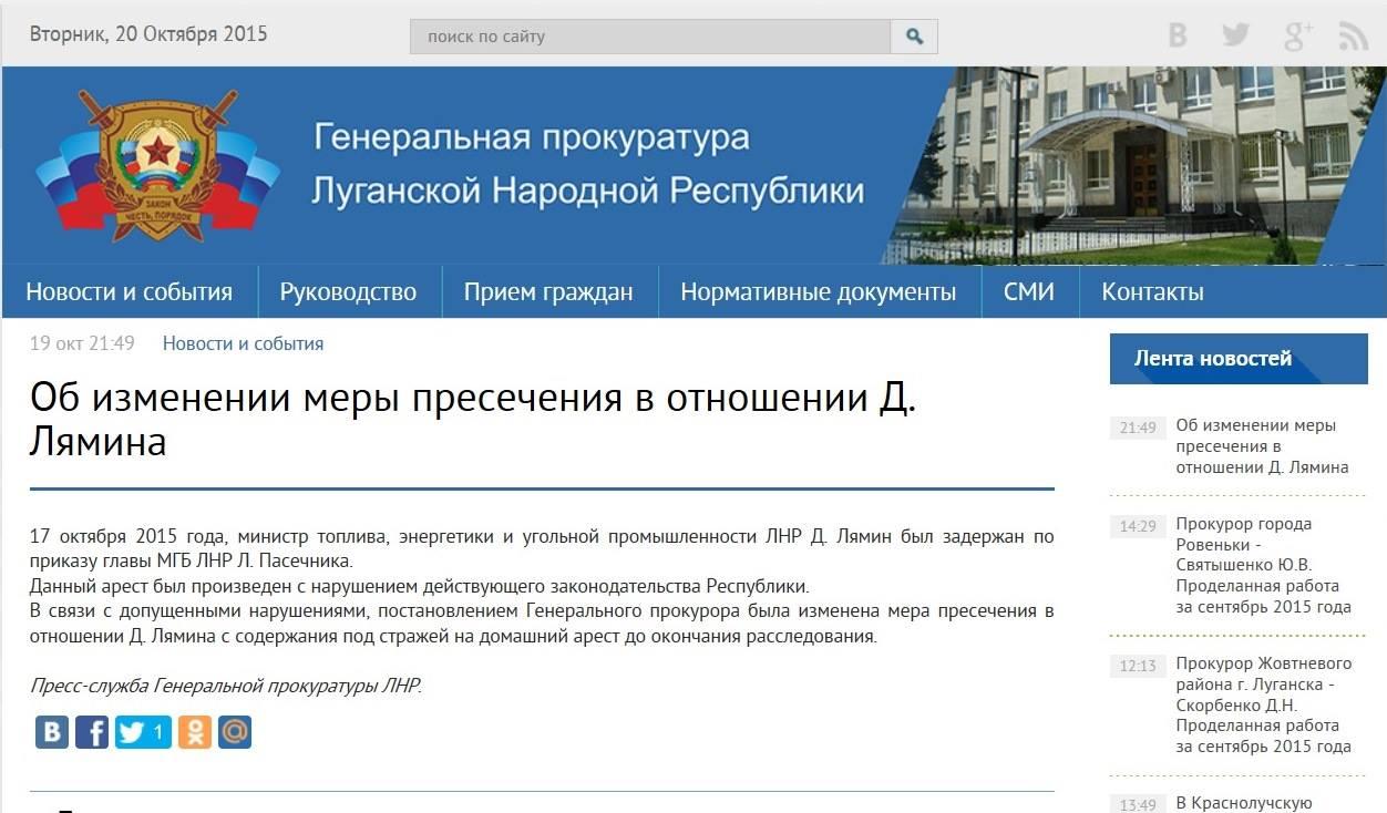 Скрин сохранен РГ. С сайта прокуратуры его удалили!