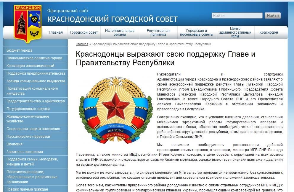 Скриншот публикации, удаленной с сайта «аминистрации Краснодона и Краснодонского района»