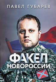 gubarev_cover