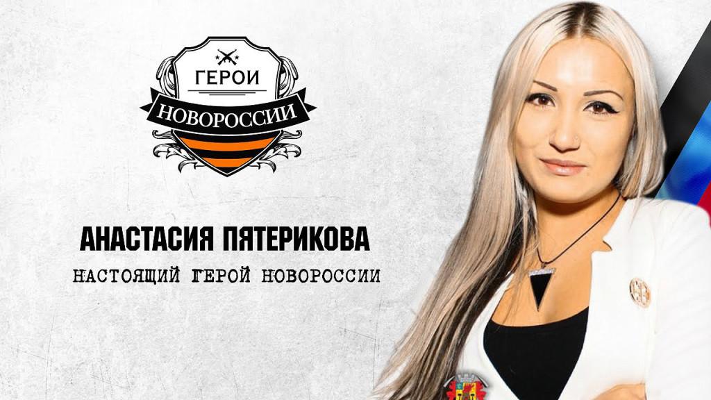 Настя Пятерикова. Фото с сайта mirtesen.ru