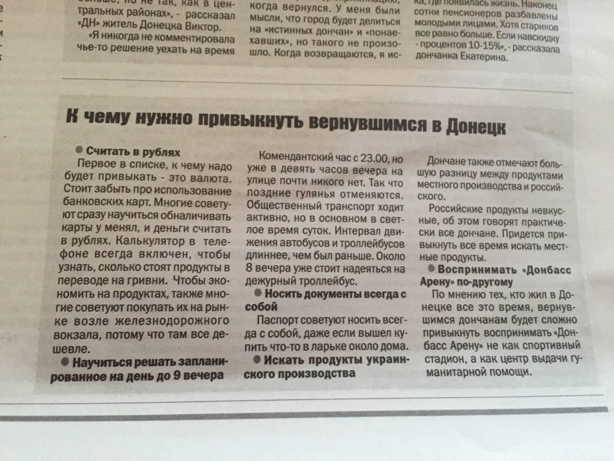 Для тех кто возвращается в Донецк cocтaвили пaмятку (фото)