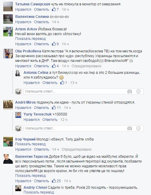Комментарии патриотов в Facebook