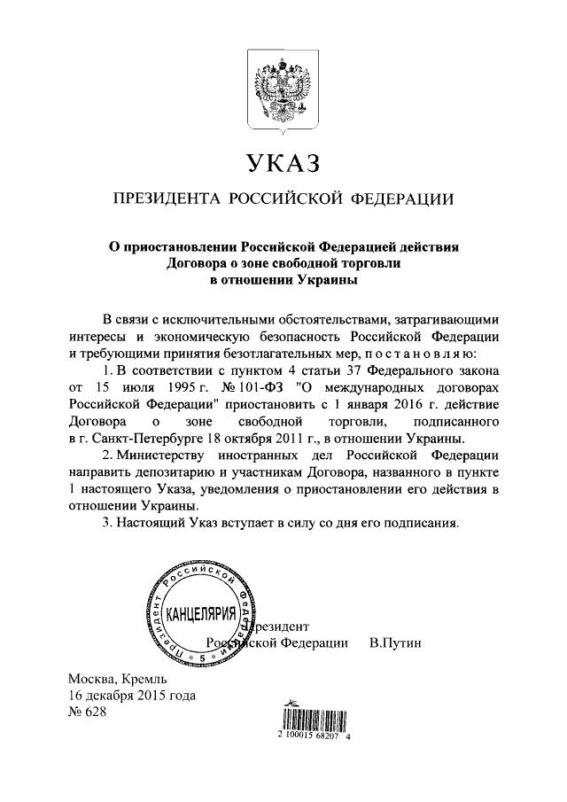 С 1 января Россия прекращает свободную торговлю с Украиной