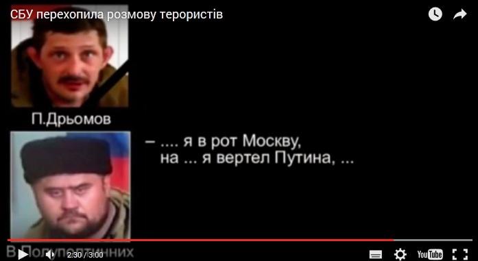 Сбу перехватила «интересный» разговор боевиков «ЛНР» Дремова и Полтинника (видео)