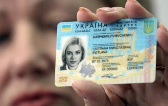 В Украине начали выдавать внутренние паспорта «ID-карта»