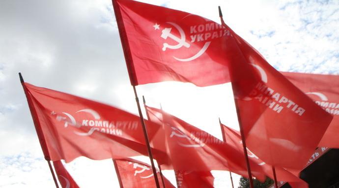 В Украине запретили КПУ