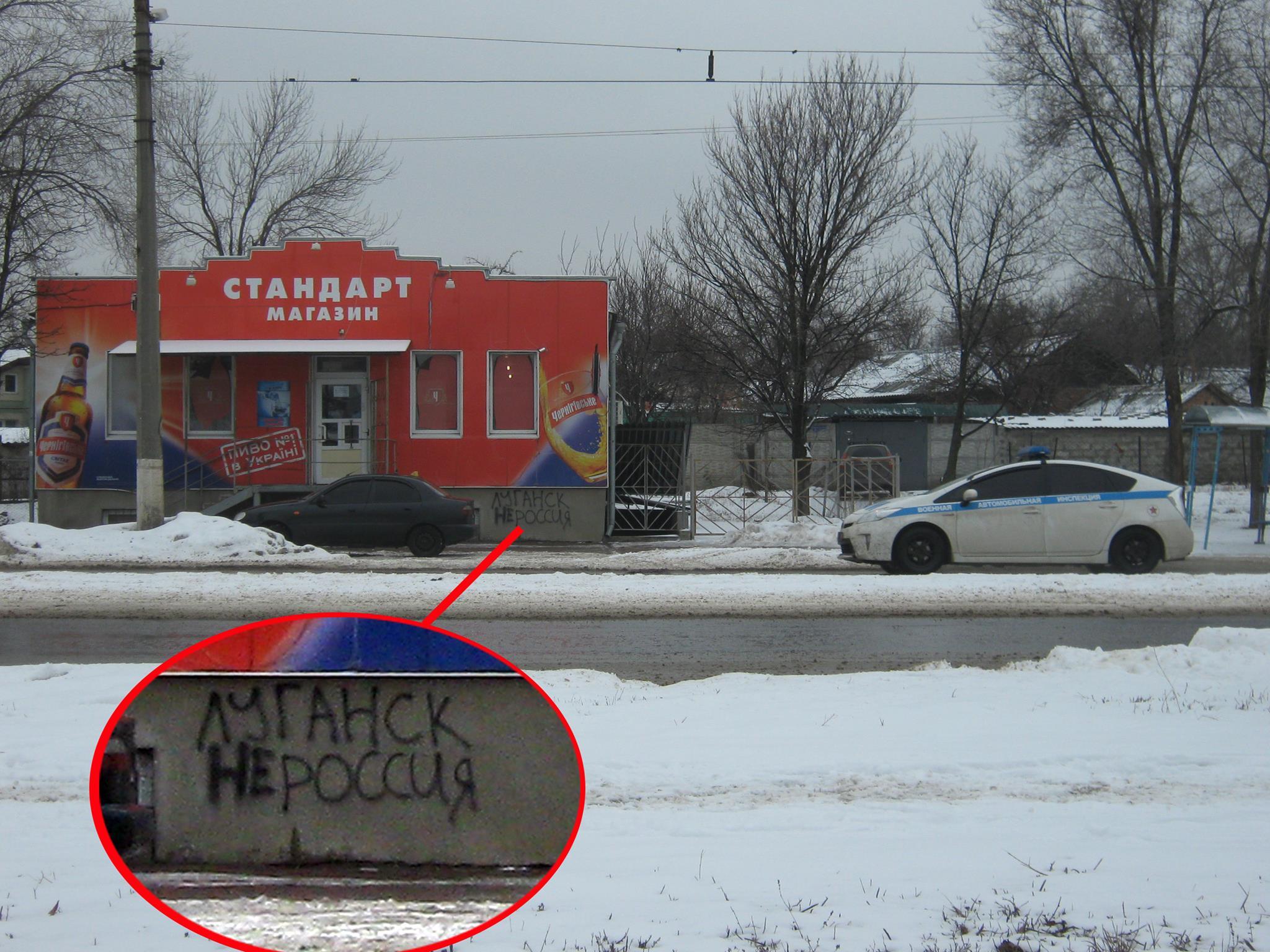 «Рашисты, вон из Донбасса!» – свежие граффити в Луганске